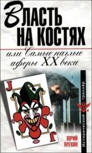 Юрий Мухин - Власть на костях или самые наглые аферы XX века
