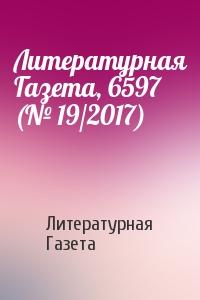 Литературная Газета, 6597 (№ 19/2017)
