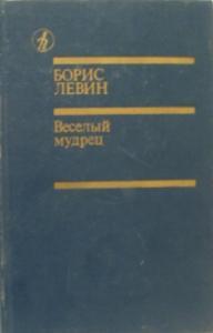 Борис Левин - Веселый мудрец