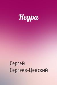 Сергей Сергеев-Ценский - Недра