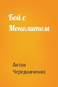 Антон Чередниченко - Бой с Монолитом