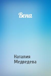 Наталия Медведева - Вена