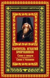 Святитель Игнатий - Слово о смерти. Слово о человеке