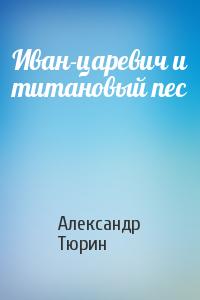 Иван-царевич и титановый пес