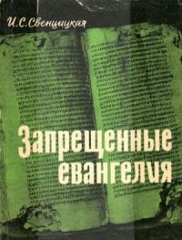 Запрещенные евангелия