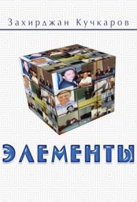 Захирджан Кучкаров - Элементы. Идеи. Мысли. Выводы 1989–2016