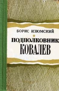 Подполковник Ковалев
