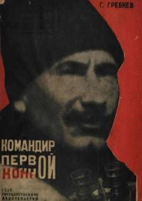 Командир Первой Конной