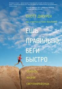 Скотт Джурек, Стив Фридман - Ешь правильно, беги быстро