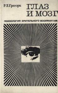 Глаза и мозг. Психология зрительного восприятия