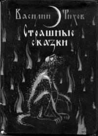 Страшные сказки