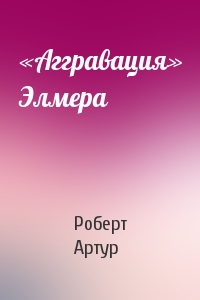 «Аггравация» Элмера