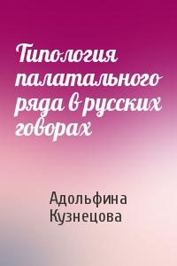 Типология палатального ряда в русских говорах
