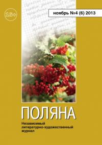 Поляна, 2013 № 04 (6), ноябрь