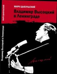 Владимир Высоцкий в Ленинграде