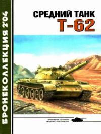 Средний танк Т-62
