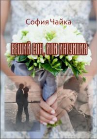 София Чайка - Вещий сон, или Интуиция
