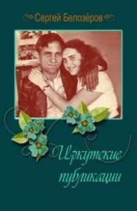 Иркутские публикации