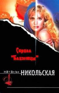 Наталья Никольская - Капкан