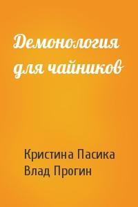 Кристина Пасика, Влад Прогин - Демонология для чайников