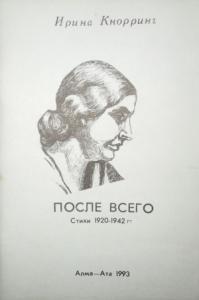 После всего: Стихи 1920-1942 гг.