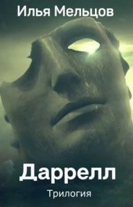 """Сборник """"Даррелл""""  [3 книги]"""
