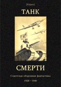 Танк смерти (сборник)