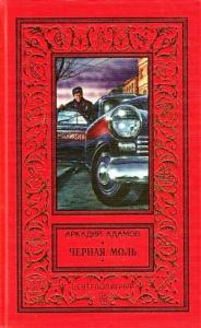 Черная моль (сборник)