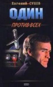 Евгений Сухов - Один против всех