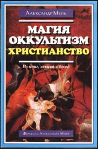 Александр Мень - Магия, оккультизм, христианство (из книг, лекций и бесед)