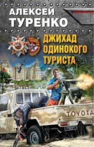 Алексей Туренко - Джихад одинокого туриста