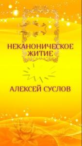 а-а-а-вторая-книга