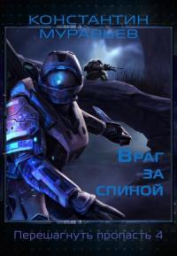 Враг за спиной (сборник)