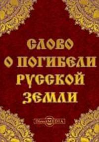 - Слово о погибели Русской земли