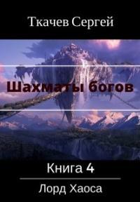 Шахматы богов 4 - Лорд Хаоса