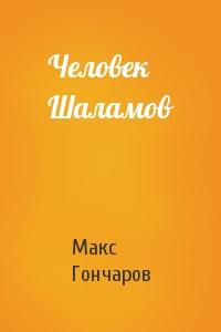 Человек Шаламов
