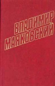 Том 8. Стихотворения, поэма, очерки 1927