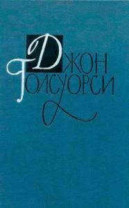 Джон Голсуорси. Собрание сочинений в 16 томах. Том 16