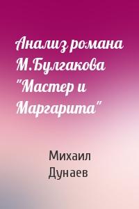 """Анализ романа М.Булгакова """"Мастер и Маргарита"""""""