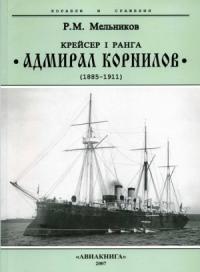 """Рафаил Мельников - Крейсер I ранга """"Адмирал Корнилов"""". 1885-1911."""