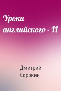 Уроки английского - II