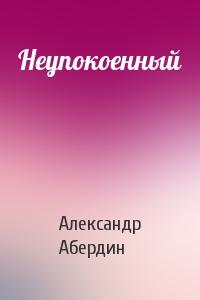 Александр Абердин - Неупокоенный