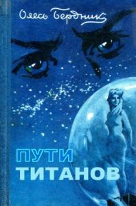 Пути титанов (полная версия)