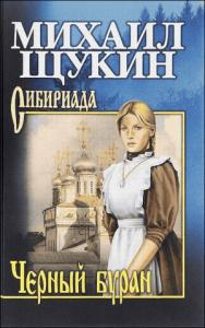 Михаил Щукин - Черный буран