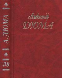 А. Дюма. Собрание сочинений. Том 39. Воспоминания фаворитки