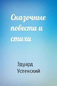Сказочные повести и стихи