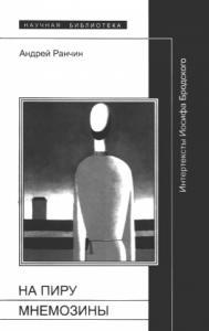 «На пиру Мнемозины»: Интертексты Иосифа Бродского
