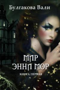 Валентина Булгакова - Мир Энни Мор