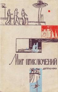 Мир приключений, 1963 (№9)