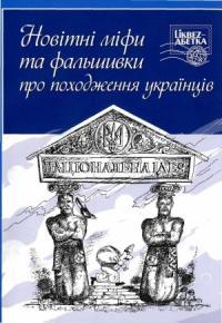 Новітні міфи та фальшивки про походження українців
